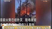 江苏常熟一民房发生火灾 致22遇难3人轻伤