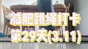 【减肥跳绳打卡第29天】2020年3月11日跳绳4400个,体重58.5kg,继续加油