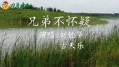 电影《扫毒2》主题曲《兄弟不怀疑》刘德华 古天乐 唱的好听!