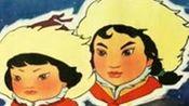 草原英雄小姐妹(1965)