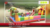 悲剧!福建六级大风吹翻充气城堡 6岁男童身亡