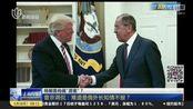 """特朗普向俄""""泄密""""? 普京调侃:难道是俄外长知情不报?"""