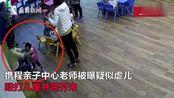 携程亲子中心老师被曝虐儿 涉事老师下跪道歉