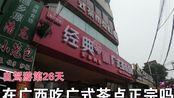 自驾游第26天 在广西吃广式茶点正宗吗?小伙第一次吃广式茶点。