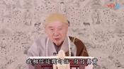 净空法师开示:【祝寿最殊胜的功德】講《無量壽經》,印《無量壽經》