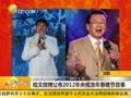 哈文微博公布2012年央视龙年春晚节目单