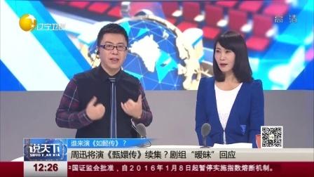 谁来演《如懿传》?  周迅将演《甄嬛传》续...