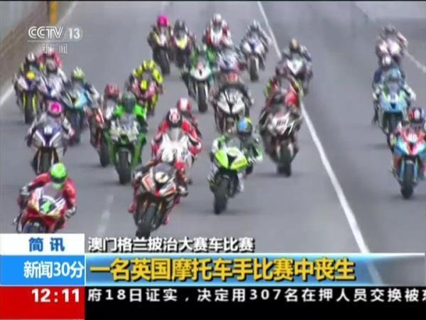 澳门格兰披治大赛车比赛:一名英国摩托车手比赛中丧生