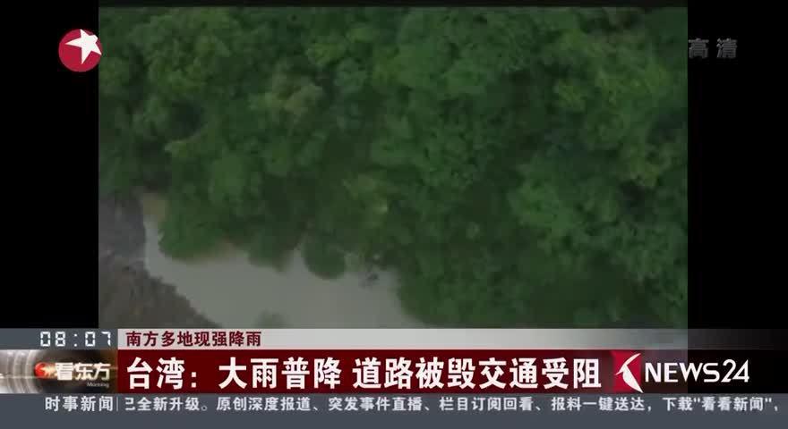 南方多地现强降雨 台湾:大雨普降 道路被毁交通受阻