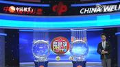开心双色球 中国福利彩票第2014124期开奖公告