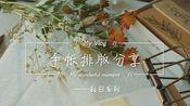 [秋日手账]手帐拼贴·落叶素材 秋日阳光下的慢时光 ——一日手帐分享