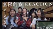 【Mimosa 】NCT127-Limitless无限的我Jap.ver 路人真爱墙头三合一 MV Reaction