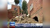 多地遭遇暴雨引发泥石流8人死亡