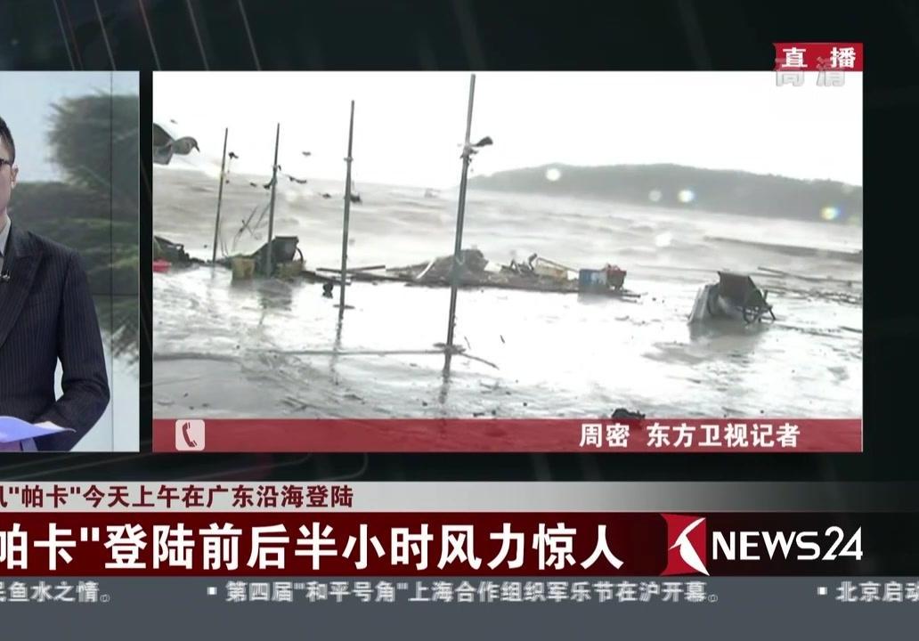 """台风""""帕卡""""今天上午在广东沿海登陆:""""帕卡""""登陆前后半..."""