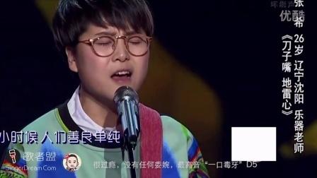 中国好歌曲第二期乐评之给你洗脑