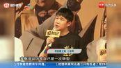 小沈阳潘斌龙武汉高校与学子交流《猛虫过江》打造东北特色喜剧