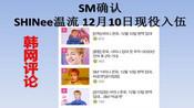 韩网热议 SM确认SHINee温流,12月10日现役入伍,非公开