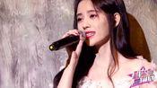 鞠婧祎现场演绎《叹云兮》美到让人瞬间圈粉!