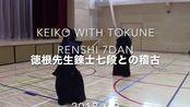 【体育/剑道】剣道 徳根先生錬士七段との稽古 Keiko with Tokune Renshi 7dan.【2018】