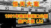 【窝头撸奇案】1981年南京新街口公厕抛尸大案,匪夷所思,令人发指!