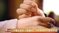 76集古装剧甄嬛传今晚登陆BTV影视频道 111206 北京新闻