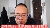 李国庆第二季:法律的归于法律,情感的归于隐私