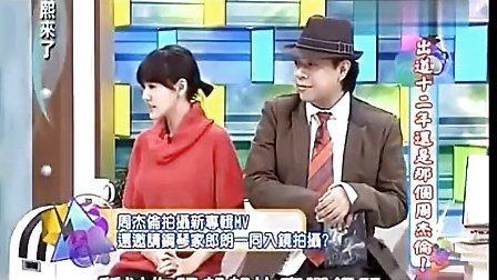 20130107 康熙来了 周杰伦拍MV邀请郎朗 用橘...