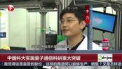 中国科大实现量子通讯科研重大突破