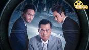 【反贪风暴3】 超前观影报道 古天乐陷百亿迷局真假难辨
