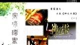 葡萄酒与日本《神之水滴》(一)