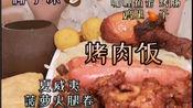 玉续遥(8.19)——戚风蛋糕/椰子冻/烤肉饭/咖喱鱼蛋/烤肠/菠萝火腿卷