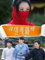 寻侠英雄传[飞贼](动作片)