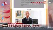 香港慈善家田家炳辞世,享年99岁