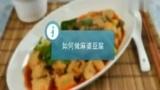 菜谱 麻婆豆腐视频
