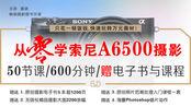索尼A6500摄影20 照片安危系于一卡,存储卡你应该知道的