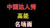 盘点中国达人秀中高能名场面,瞬间惊艳全场,高手果然在民间