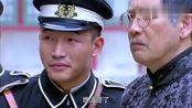 新京华烟云:立夫是老爷的乘龙快婿,队长要把他抓走,结果很感人
