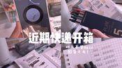 ^近期购物分享^kinbor的weeks/国货之光kaco/2020年第一条视频/新笔试色/快乐元旦