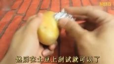 土豆不用削 只需一张纸 又快又干净 这是个可以炫耀的小窍门