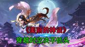王者荣耀:峡谷英雄版《美丽的神话》,穿越时空决不低头