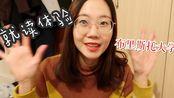 2-minute english vlog --why i chose bristol? 布里斯托大学就读体验