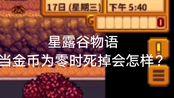 星露谷物语,当金币为零时,去矿洞死掉会怎么样?