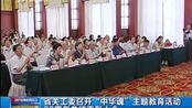 省关工委召开中华魂主题教育活动20周年表彰会