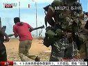 利比亚当局武装称即将攻下苏尔特[上海期货开户www.360jdz.net].flv