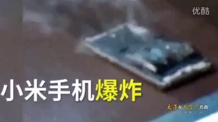 实拍小米4爆炸冒烟 小米手机再度陷入电池爆炸门