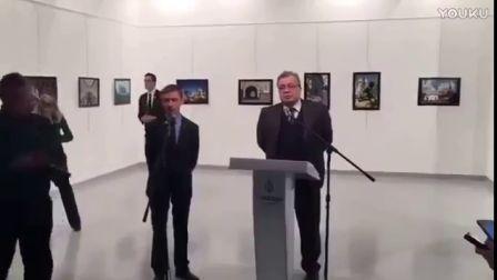 俄大使被枪击瞬间