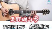 【超还原】《荒野魂斗罗》 华晨宇/左立-歌手现场不插电版-吉他弹唱演示&教学-大树音乐屋-吉他谱-卡玛G1吉他