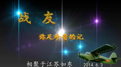 2014-6-3 空降航运团 深圳、江苏如东战友聚会