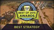 [狂丸字幕组] 2015年度GT游戏大奖最佳策略游戏