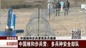 新闻链接:中国维和步兵营南苏丹遇袭 中国维和步兵营——多兵种安全部队 北京您早